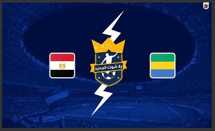 نتيجة مباراة مصر والجابون اليوم 05/09/2021 تصفيات كأس العالم