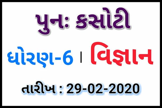 STD 6 PUNAH EKAM KASOTI 29.02.2020 | SCIENCE PUNAH KASOTI SOLUTION SEM 2