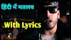 Satisfya Imran Khan Lyrics Meaning In Hindi