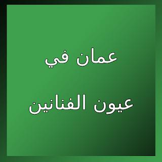 عمان في عيون الفنانين