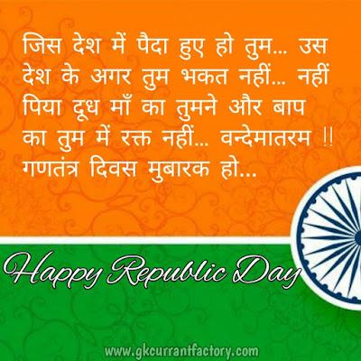 26 January Shayari, 26 January Shayari Hindi Mai,  26 January Shayari Images, New 26 January Shayari, Republic Day Shayari, Republic Day Quotes in Hindi, 26 January Shayari photo Download
