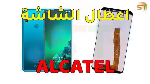 اعطال الشاشة لهواتف Alcatel