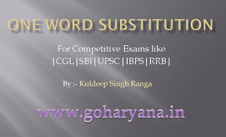 One Word Substitution For SSC CGL, UPSC, IBPS, RBI and SBI