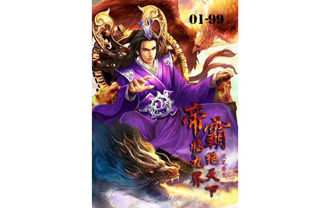 Download ePub : Emperor's Domination [Chapter 01-99]