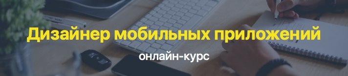 Онлайн-курс «Дизайнер мобильных приложений»