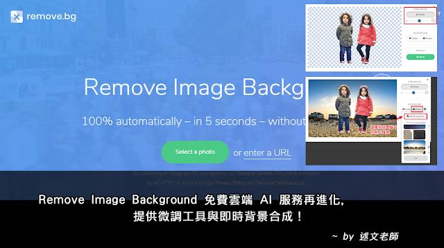 Remove Image Background 免費雲端 AI 服務再進化,提供微調工具與即時背景合成!