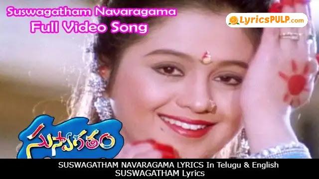SUSWAGATHAM NAVARAGAMA LYRICS In Telugu & English - SUSWAGATHAM Lyrics