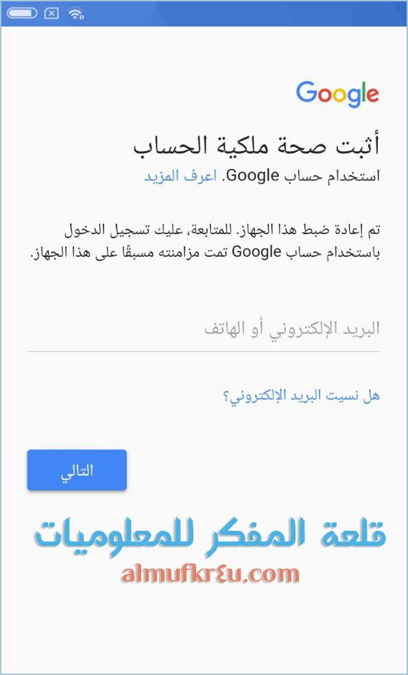 تخطي حماية جوجل بعد الفورمات Google Account bypass