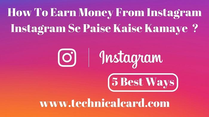 How To Earn Money From Instagram? Instagram Se paise kaise kamaye