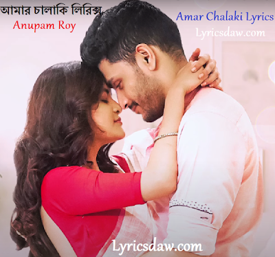 Anupam Roy Amar Chalaki Lyrics