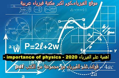 أهمية علم الفيزياء وكيفية الاستفادة منه 2020