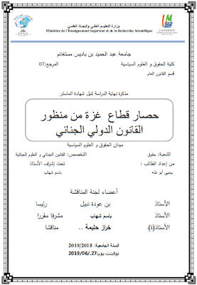 مذكرة ماستر: حصار قطاع غزة من منظور القانون الدولي الجنائي PDF