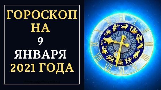 ГОРОСКОП НА 9 ЯНВАРЯ 2021 ГОДА
