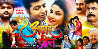Amar Preet Bhojpuri Movie Actor, Actress , News, Wallpapers, Songs & Videos