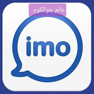 تحميل برنامج إيمو 2021 آخر إصدار برابط مباشر من متجرج جوجل بلاي، تحميل ايمو، تنزيل ايمو