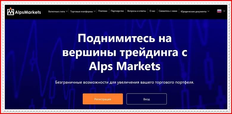[ЛОХОТРОН] alpsmarkets.com – Отзывы, развод? Компания Alps Markets мошенники!