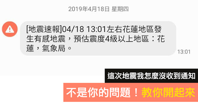 地震 沒收到 國家級警報通知 手機 災防告警訊息 教學