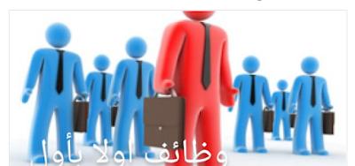 وظائف اليوم .السعوديه jobs