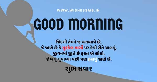 good morning quotes in gujarati, good morning gujarati quotes, morning quotes in gujarati, morning quotes gujarati, gujarati morning quotes, good morning images with quotes in gujarati, gm quotes in gujarati, gujarati quotes good morning, good morning quotes in gujarati language, morning gujarati quotes, good morning quotes in gujarati with images, best good morning quotes in gujarati, good morning quotes in gujarati for whatsapp, good morning life quotes in gujarati