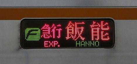 東京メトロ副都心線 西武線直通 F急行 飯能行き1 東京メトロ7000系