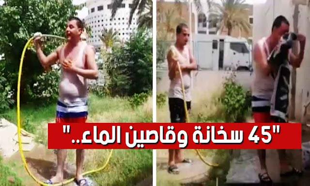 قفصة : بسبب الإنقطاع المتواصل للماء.. مواطن يذهب للإستحمام بمقر الصوناد
