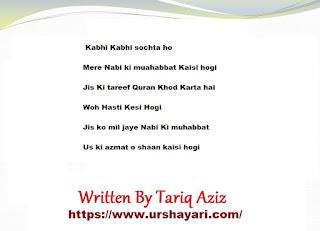 Kabhi Kabhi sochta ho