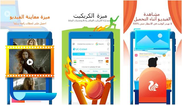 تحميل متصفح UC Browser عربي للاندرويد 2020 يوسي اخر اصدار