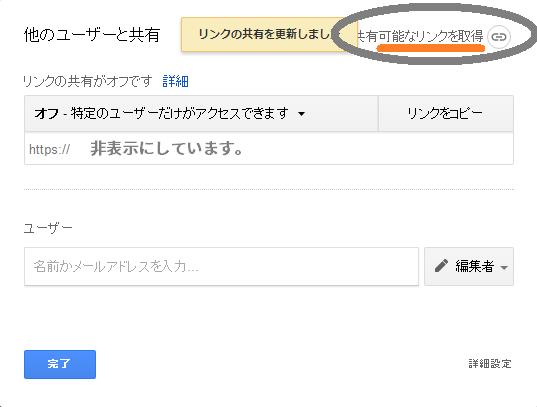備忘録: Googleドライブの動画ファイルの埋め込み方法