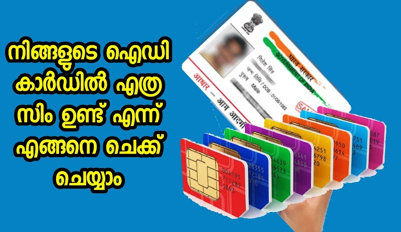 How to Check Number of SIM Connection in Your ID