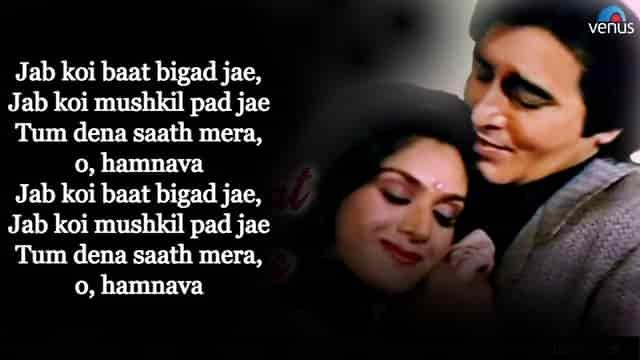 Jab Koi Baat Bigad Jaye Lyrics In English