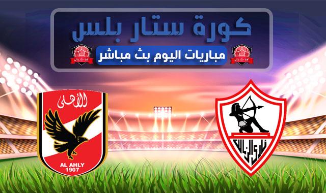 مشاهدة مباراة الزمالك والأهلي بث مباشر اليوم السبت 22 - 08 - 2020 في الدوري المصري