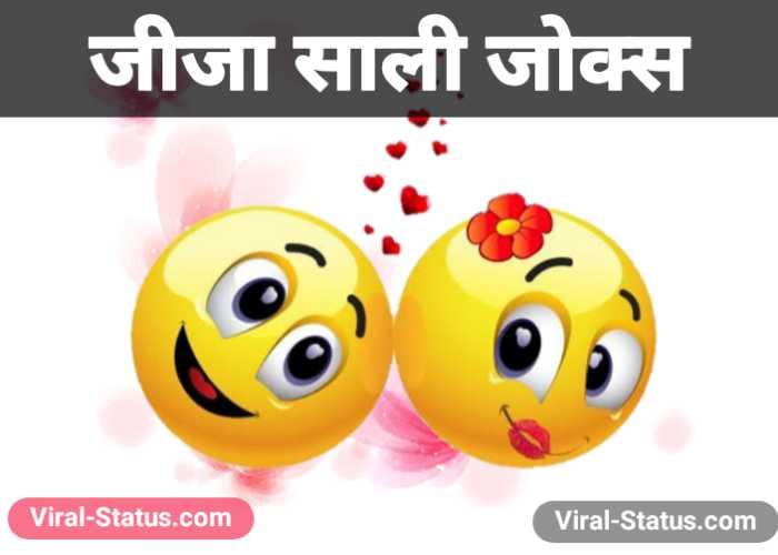 जीजा साली जोक्स ! Jija Sali Jokes in Hindi