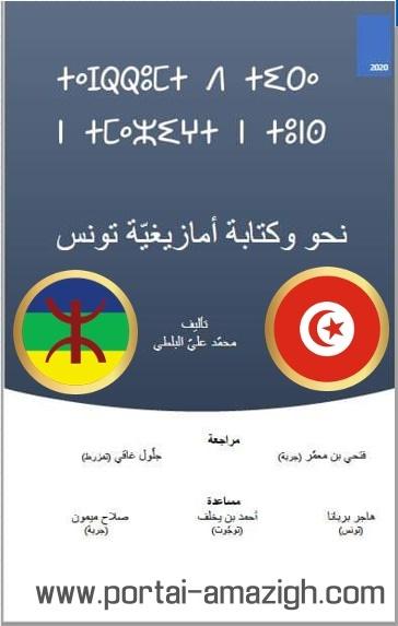 غلاف كتاب نحو وكتابة امازيغية تونس pdf