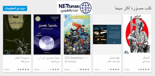 تحميل جوجل بلاي 2020 | تحميل كل اصدارات متجر بلاي Google Play