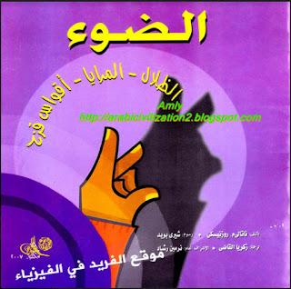 تحميل كتاب الضوء ، الظلال ـ المرايا ـ أقواس قزح pdf ، كتب علمية للأطفال ، سلسلة العلوم المدهشة للأطفال
