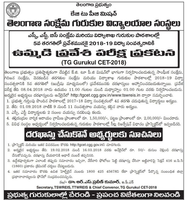 TS Gurukulam admissions 2018 notification for 5th class