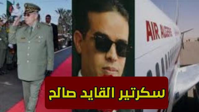 تفاصيل خطيرة عن سكرتير القايد صالح