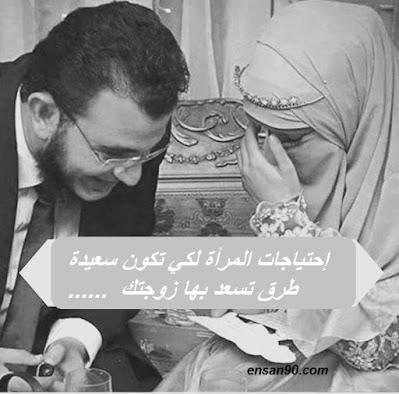 إحتياجات المرأة لكي تكون سعيدة - طرق تسعد بها زوجتك The wife's happiness.