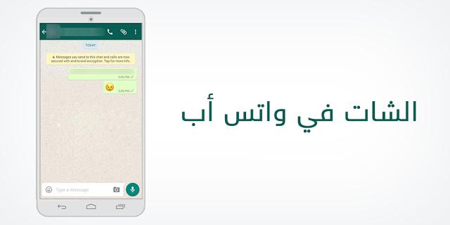 برنامج واتس اب اخر اصدار للأندرويد
