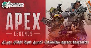 apex legends,apex legends gameplay,تحميل لعبة apex legends,لعبة apex legends,تحميل apex legends,apex,تحميل apex legend,امكانيات تشغيل لعبة apex legends,apex legends tips,apex legends ninja,تسريع لعبة لعبة apex legends,مواصفات تحميل apex legend,تنزيل لعبة apex legends,تحميل لعبة apex legends باتل رويال