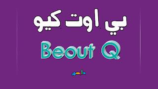 تحديث تردد قناة بي اوت كيو سبورت beout Q على قمر النايل سات