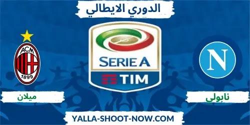 موعد مباراة نابولي وميلان الدوري الإيطالي اليوم 22/11/2020