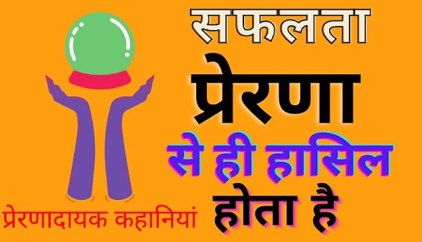 सफलता दिलाने वाली 7 छोटी प्रेरणादायक कहानियां | Top 7 Hindi Story