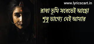 Radha (রাধা) Lyrics in Bengali-Rahul Dutta