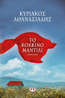 https://www.culture21century.gr/2020/03/to-kokkino-mantili-toy-kyriakoy-athanasiadh-book-review.html
