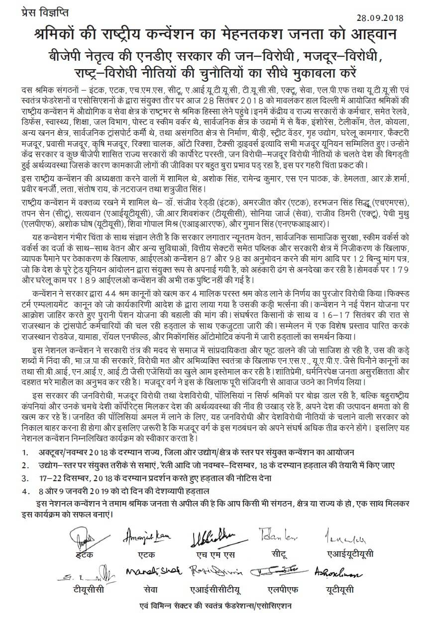 central-trade-union-strike-press-release-hindi
