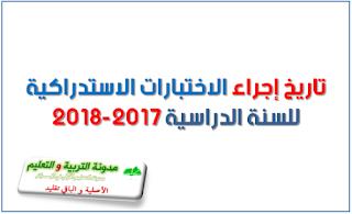 تاريخ اجراء الاختبارات الاستدراكية للسنة الدراسية 2017-2018