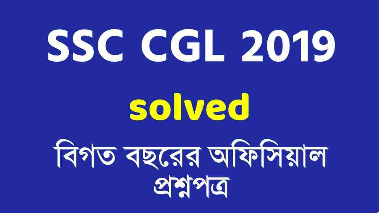 SSC CGL 2019 Official Question Paper - Solved PDF