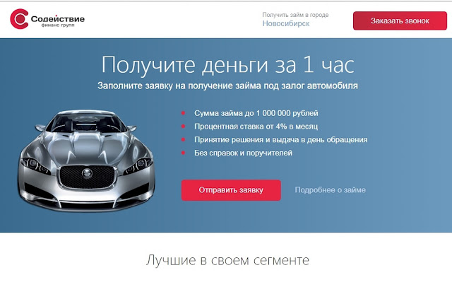 Деньги на месяц под залог авто автосалон москва воронежская ул