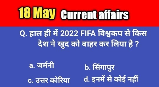 18 May 2021 current affairs  today current affairs in hindi - daily current affairs in hindi